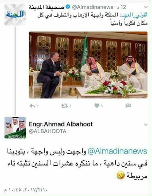 صحيفة سعودية مشهورة لا تميز بين التاء المربوطة و التاء المبسوطة