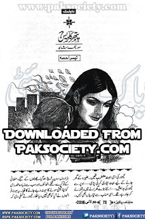Pathar ka Dais by Madiha Shahid Episode 3 Online Reading