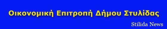 Οικονομική Επιτροπή Δήμου Στυλίδας