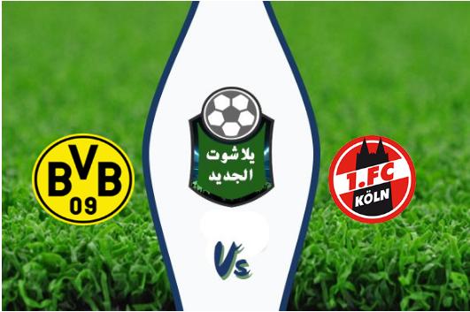 نتيجة مباراة كولن وبوروسيا دورتموند بتاريخ 23-08-2019 الدوري الالماني