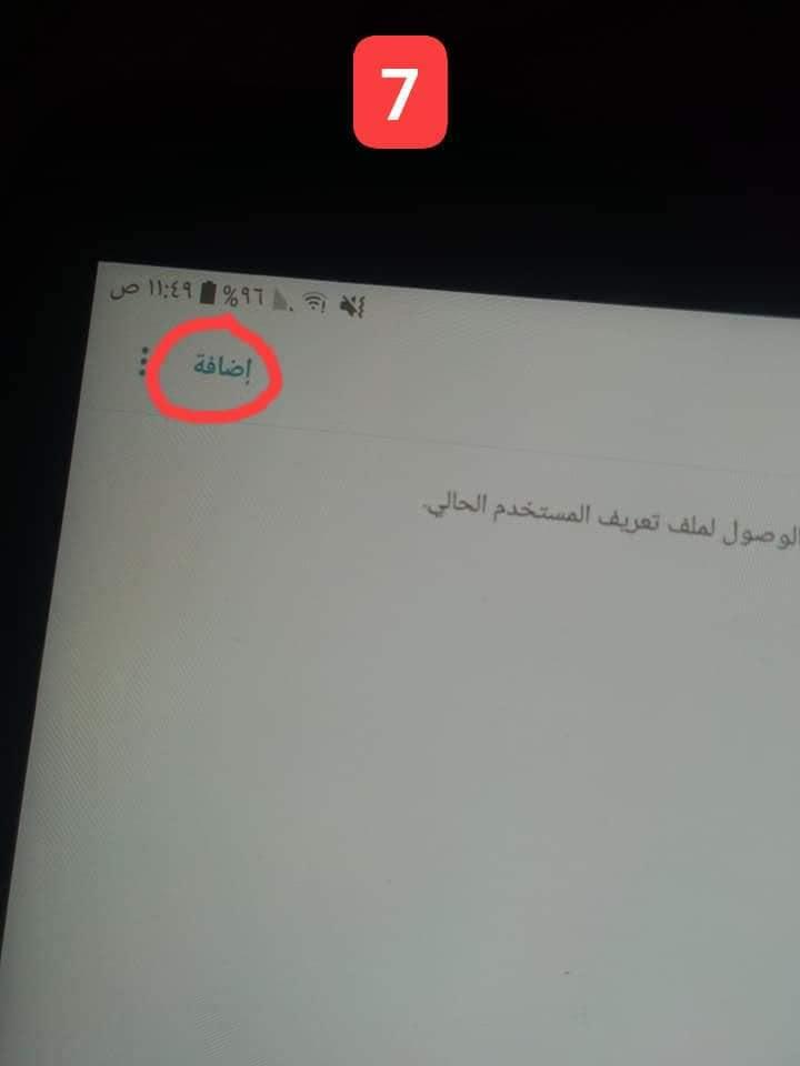 طريقة اضافة نقطة وصول Apn لتابلت وزارة التربية والتعليم