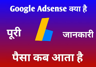 Adsense क्या है