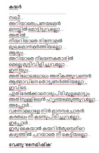 kayar - a suicide note -malayalam poem ~ crime thrillers in malayalam