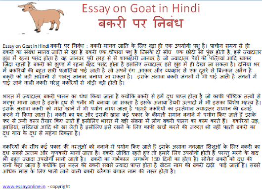 picnic essays in hindi Essay on a picnic article shared by introduction there are various ways in which a man entertains himself picnic is kind of open air entertainment it is a feast in the forest, the participants, with all their necessary articles, go to the woods where they cook together, sit together and eat together then they come back with light heart.