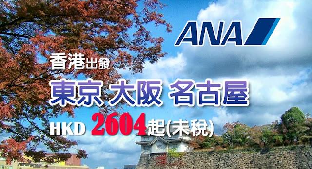 【2人同行】ANA 全日空 香港飛 東京、大阪、名古屋 來回機票 $2604起,包46kg行李!