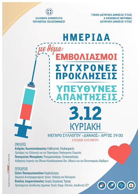 """Ημερίδα: """"Εμβολιασμοί, σύγχρονες προκλήσεις, υπεύθυνες απαντήσεις"""" στο Άργος"""