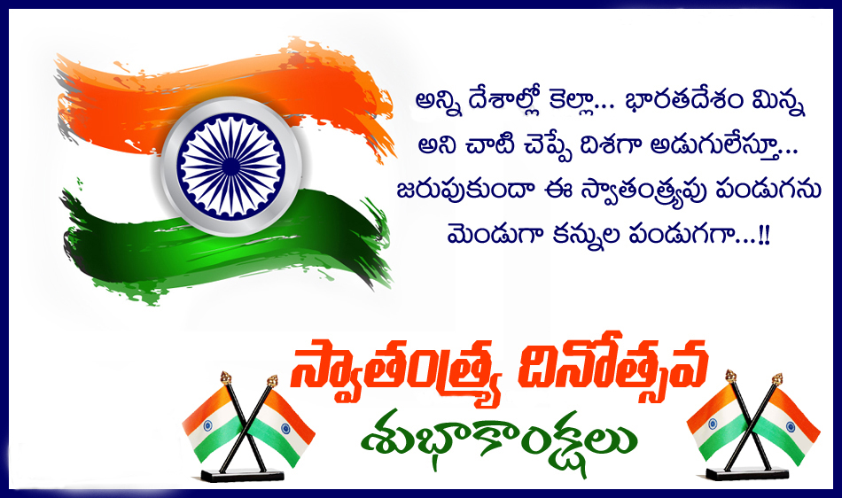essay on independence day of india in telugu Poem on independence day in hindi essay south shouldn't also learn how to give their speech on independence day in telugu after the independence india.