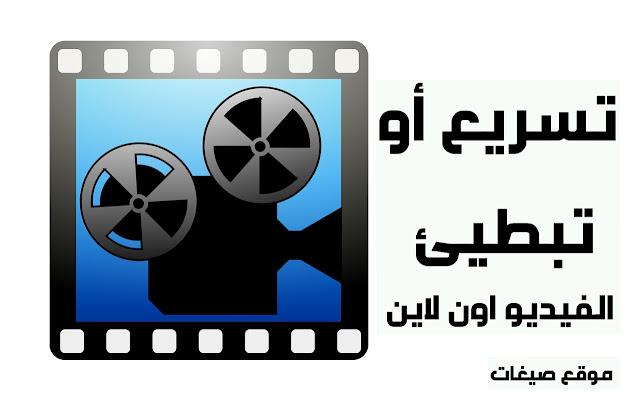 تبطيئ الفيديو