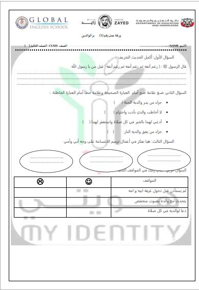 ورقة عمل بر الوالدين في اللغة العربية للصف الثالث