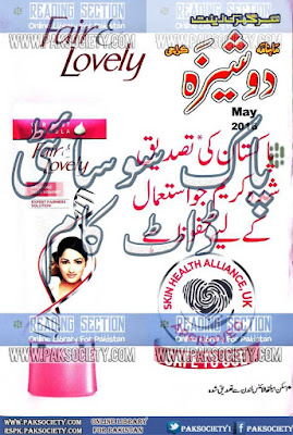 Dosheeza Digest May 2016 pdf