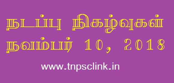 TNPSC Current Affairs November 2018 - Download PDF