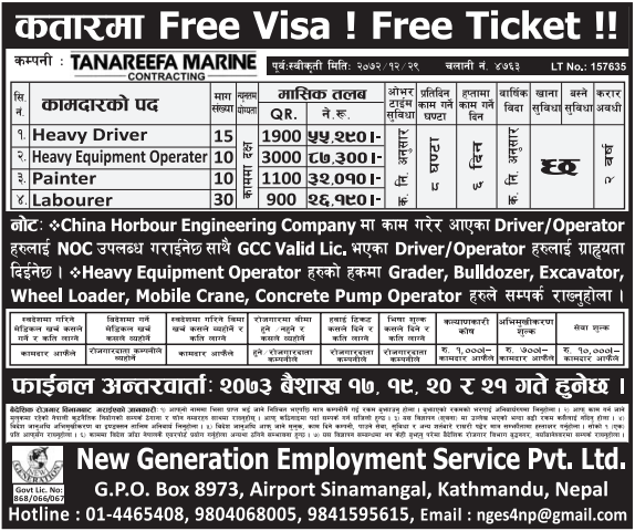 Free Visa & Free Ticket, Jobs For Nepali In Qatar, Salary -Rs.87,300/