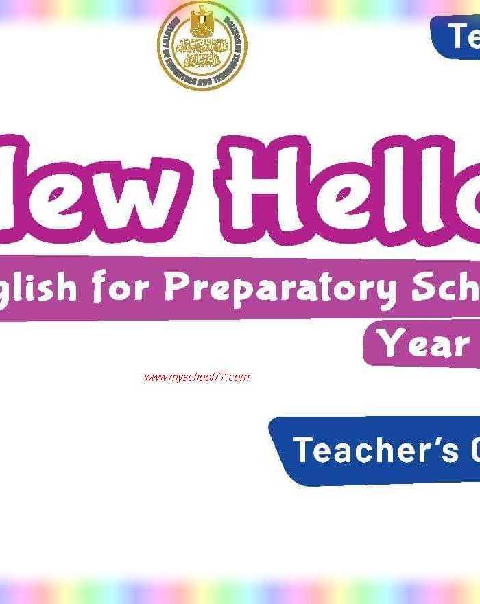 دليل المعلم لغة انجليزية للصف الاول الاعدادى ترم أول 2020- موقع مدرستى