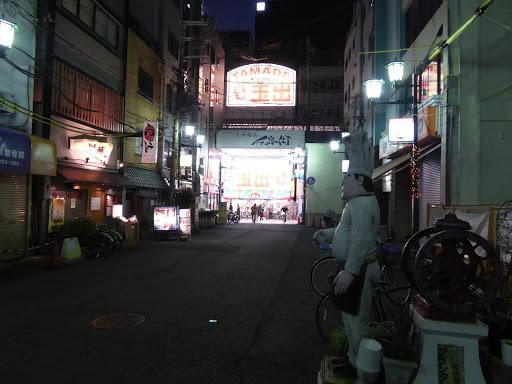 スーパー玉出(天神橋店)