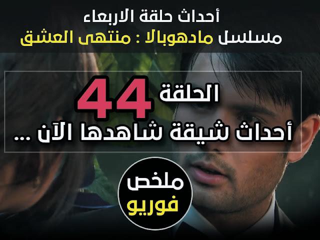 احداث حلقة الاربعاء مادهوبالا منتهى العشق - الحلقة 44 لودي نت