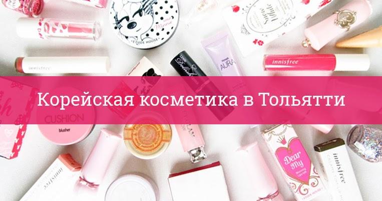 купить косметику в тольятти оптом