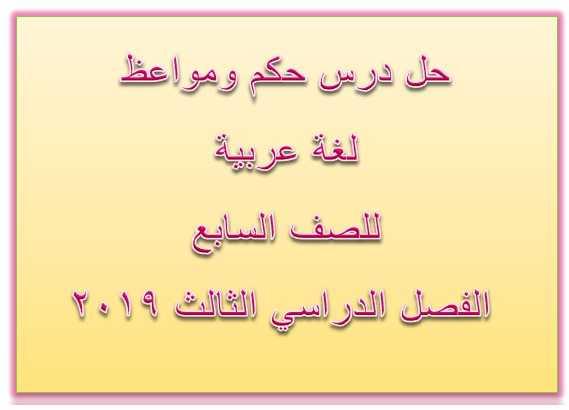 حل درس حكم ومواعظ لغة عربية للصف السابع الفصل الثانى 2020- مناهج الامارات