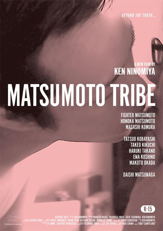 http://www.yogmovie.com/2018/03/matsumoto-tribe-2017-japanese-movie.html