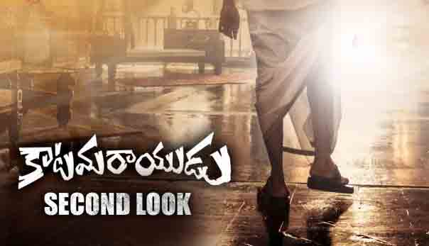 Katamarayudu Second Look