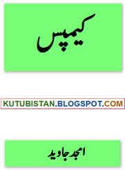 Campus Urdu Novel