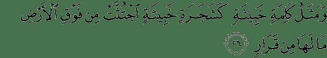 Surat Ibrahim Ayat 26