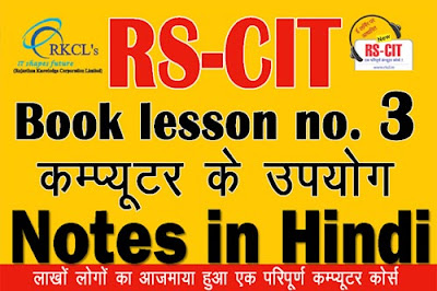 """rs cit notes in hindi"" ""rscit notes"" ""rs cit question"" ""rs cit online"" ""RSCIT Book Chapter- Use of computer"" ""Use of computer notes in Hindi"" ""computer notes in hindi""  ""rscit computer course notes chapter wise"" ""rscit notes in hindi"" ""rscit book chapter- Use of computer notes in hindi"" ""rscit important notes in hindi"" ""rscit exam notes in hindi"" ""Learn rscit"" ""learnRSCIT.com"" ""rkcl"" ""rscit"" ""rs cit"" ""rscit course"" ""rscit online"""