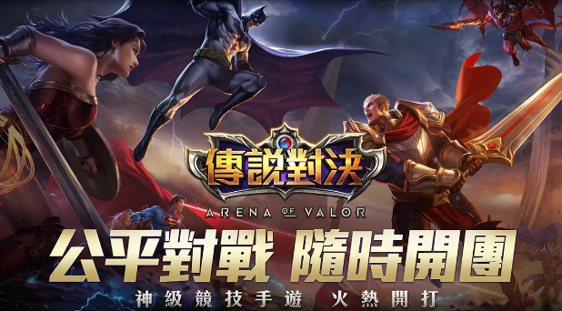 Link Download Patch Dan Sound English AOV Server Taiwan,Cara Install  Arena Of Valor Dengan Patch Dan Sound English,Free Download Arena Of Valor Server Taiwan Terbaru