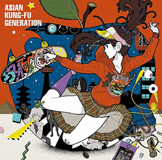 ASIAN KUNG-FU GENERATION - 荒野を歩け 歌詞-asian-kung-fu-generation-kouya-wo-aruke-lyrics