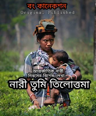 বাংলা গল্প - নারী তুমি তিলোত্তমা
