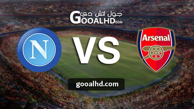 مشاهدة مباراة آرسنال ونابولي بث مباشر اليوم اون لاين 11-04-2019 في الدوري الأوروبي