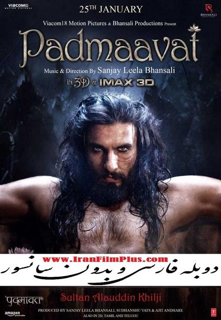 فیلم زیرنویس فارسی: پادماوات (2018) Padmaavat