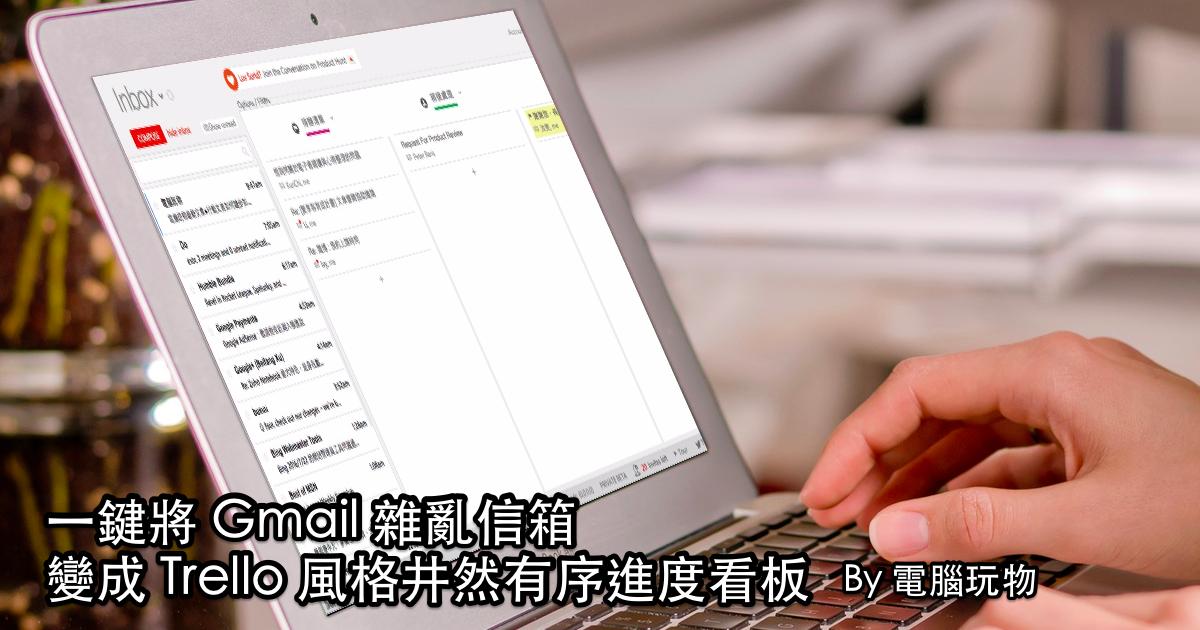 Sortd 一鍵 Gmail 雜亂收件匣變 Trello 有序進度看板