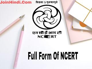Full Form Of NCERT - NCERT Ka Full Form Kya Hai