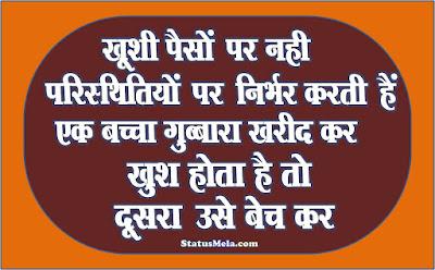 hindi-life-status