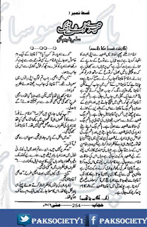 Tere loat anay tak by Salma Faheem Gul Episode 7 Online Reading