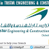 Job Vacancies in TRISTAR ENGINEERING & CONSTRUCTION - UAE