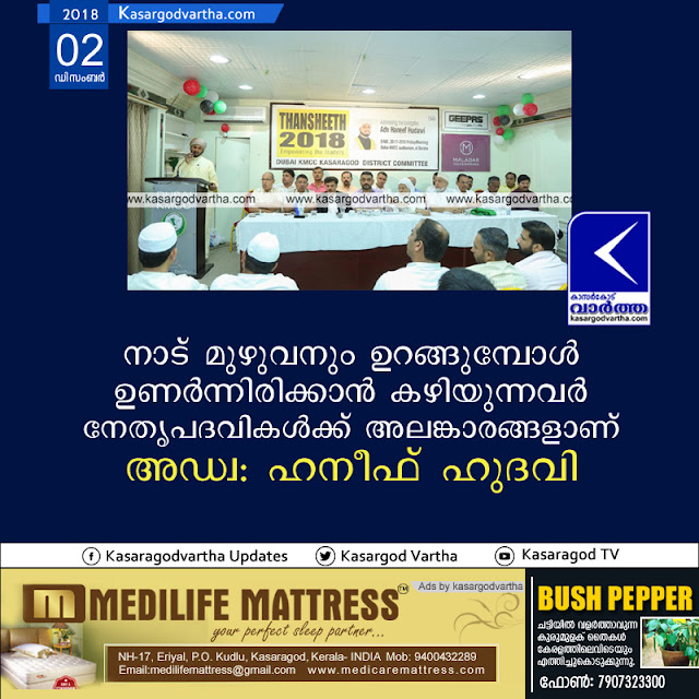 News, World, Gulf, Dubai, Kasaragod, KMCC, Thansheeth 2018, KMCC Contected Thansheeth 2018.