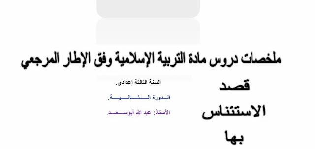 ملخصات دروس مادة التربية الإسلامية الدورة الثانية للثالثة إعدادي  وفق البرنامج الجديد