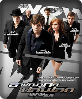 Now You See Me 2 Full Movie Hd Free 2017 With English Subles Watch Online And In