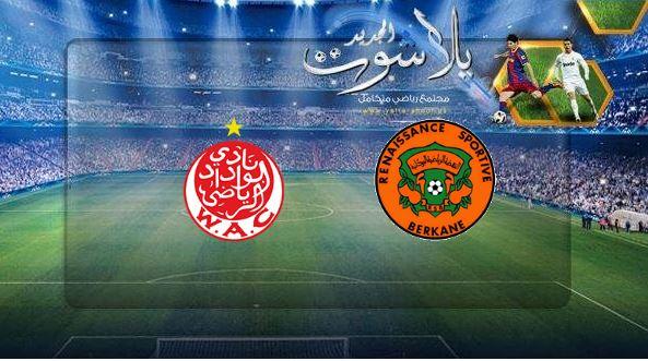نتيجة مباراة نهضة بركان والوداد الرياضي 14-05-2019 الدوري المغربي