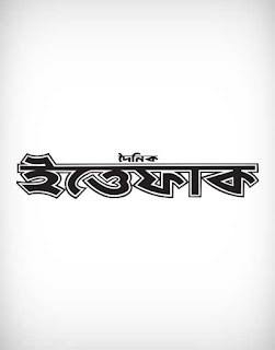 daily ittefaq vector logo, daily ittefaq logo vector, daily ittefaq logo, daily ittefaq, newspaper logo vector, daily ittefaq logo ai, daily ittefaq logo eps, daily ittefaq logo png, daily ittefaq logo svg