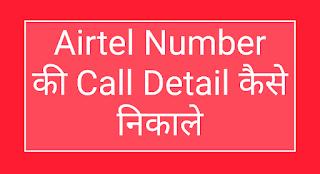 जानिए Airtel Mobile Number की Call Details कैसे निकाले