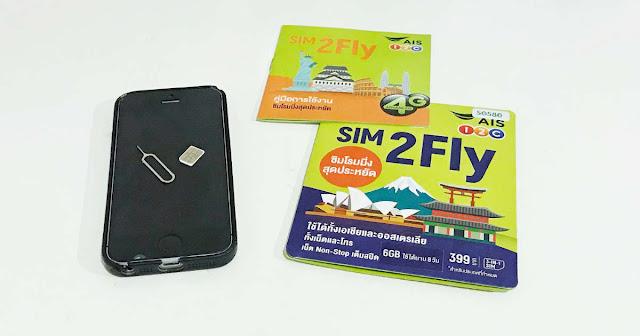 ซื้อ SIM2Fly มาใช้ที่ต่างประเทศ