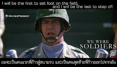 We Were Soldiers Quotes