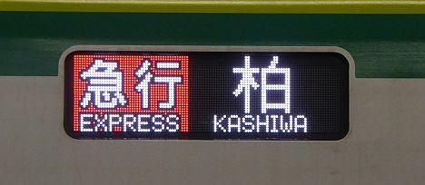 急行 柏行き 東京メトロ16000系