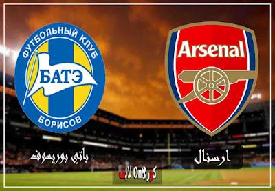 بث مباشر مباراة ارسنال وباتي بوريسوف بث حي اليوم