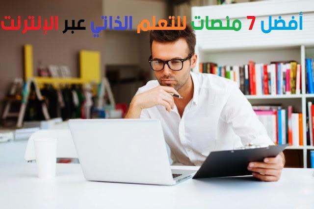أفضل 7 منصات أجنبية للتعلم الذاتي عبر الإنترنت و الحصول على شهادات معتمدة !