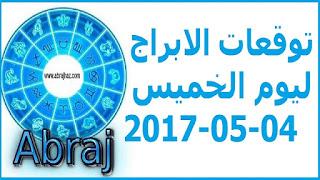 توقعات الابراج ليوم الخميس 04-05-2017