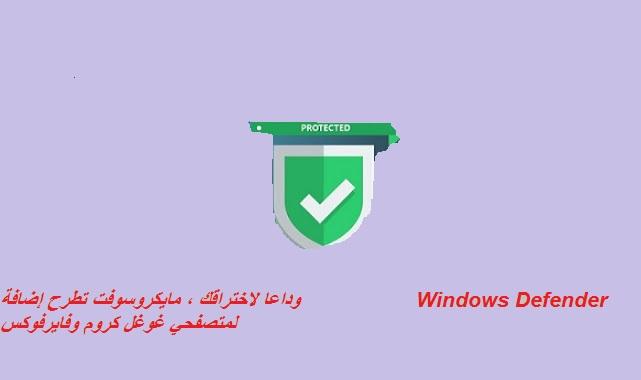 وداعا لاختراقك ، مايكروسوفت تطرح إضافة Windows Defender لمتصفحي غوغل كروم وفايرفوكس