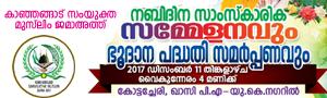 Kanhangad Jamaath 18/11/2017